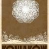 RYSZARD_KAJA_PLAKAT_POLSKA_016_KONIAKÓW