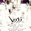 RYSZARD_KAJA_ZORBA-CAIRO-OPERA